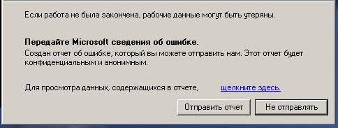 Ошибки в Windows 7